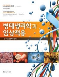 병태생리학과 임상적용