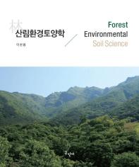 산림환경토양학