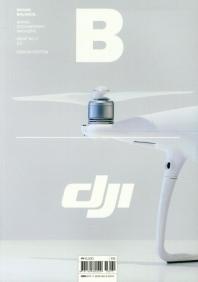 매거진 B(Magazine B) No.71: DJI(영문판)