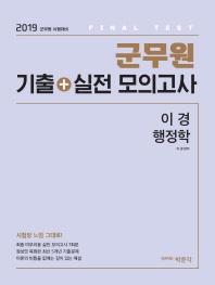 군무원 기출+실전 모의고사 이경 행정학(2019)