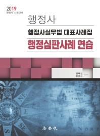 행정사 행정심판사례 연습(2019)