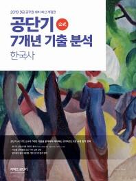 커넥츠 공단기 공단기 7개년 기출 분석 한국사(2019)