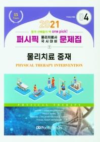 퍼시픽 물리치료사 국시대비 문제집. 4: 물리치료 중재(2021)