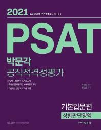 박문각 PSAT 공직적격성평가 기본입문편 상황판단영역(2021)