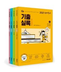 선재국어 기출실록 (해설 분리형)(2021)