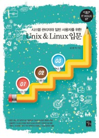시스템 관리자와 일반 사용자를 위한 Unix & Linux 입문
