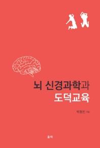 뇌 신경과학과 도덕교육