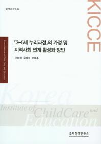 3-5세 누리과정의 가정 및 지역사회 연계 활성화 방안