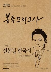 전한길 한국사 봉투모의고사 10회분(2018)