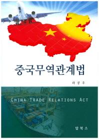 중국무역관계법