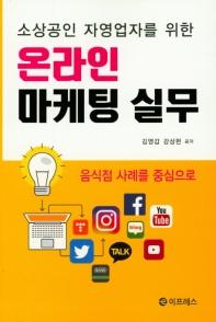 온라인 마케팅 실무