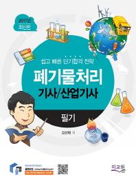 폐기물처리기사 산업기사 필기(2017)