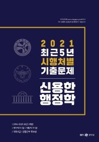 신용한 행정학 최근 5년 시행처별 기출문제(2021)