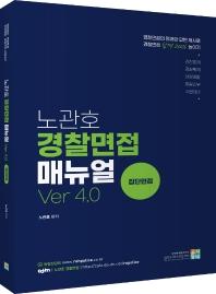 노관호 경찰면접 매뉴얼 Ver 4.0 : 집단면접