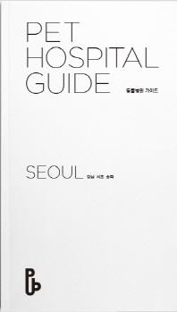 동물병원 가이드(Pet Hospital Guide): 서울(강남 서초 송파)