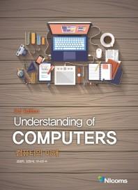 컴퓨터의 이해