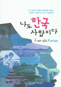 나도 한국사람이다