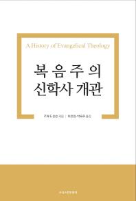 복음주의 신학사 개관