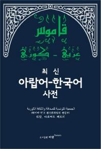최신 아랍어-한국어사전