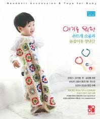 아기를 위한 손뜨개 소품과 돌잡이용 장난감