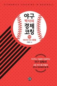 야구박사의 경제코칭. 1: KBO 리그의 사람들
