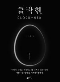 클락헨(Clock-Hen)