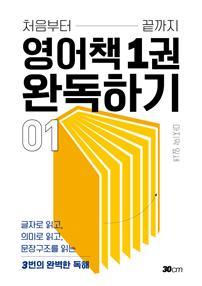 영어책 한권 완독하기: 완벽한 독해 01 마지막 잎새