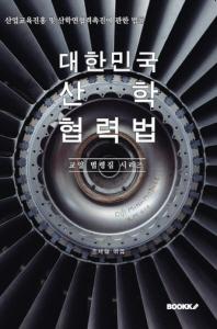 대한민국 산학협력법(산업교육진흥 및 산학연협력촉진에 관한 법률) : 교양 법령집 시리즈