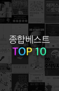 2018 종합베스트 TOP 10 세트 (전10권)