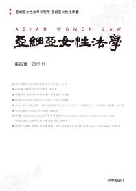 아세아여성법학(22호)2019.11