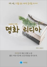 명화 리디아 - 하루 10분 소설 시리즈