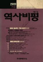 역사비평(1989 겨울)