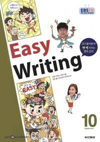 EBS FM 라디오 이지 라이팅(Easy Writing) (방송교재 2013년 10월)