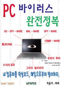 PC 바이러스 완전정복:  내 컴퓨터를 악성코드 해킹으로 부터 방어하자