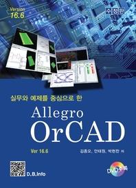 실무와 예제를 중심으로 한 Allegro OrCAD v16.6 (제4판)