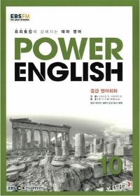POWER ENGLISH(방송교재 2015년 10월)