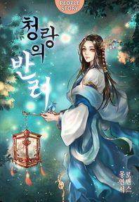 청랑의 반려 (합본)(전4권)