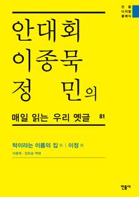 안대회ㆍ이종묵ㆍ정민의 매일 읽는 우리 옛글 81