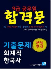 9급 공무원 합격문 기출문제 회계직 한국사