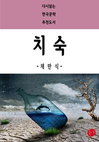 다시읽는 한국문학 추천도서 45 치숙