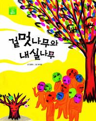 겉멋나무와 내실나무