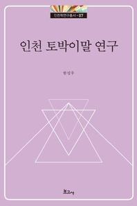 인천 토박이말 연구