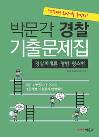 박문각 경찰 기출문제집(경찰학개론?형법?형소법): 경찰공무원 시험대비