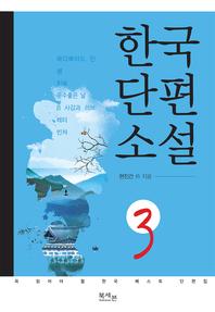 한국 단편소설. 3