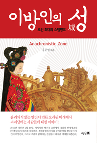 조선 최대의 스팀펑크 이방인의 성