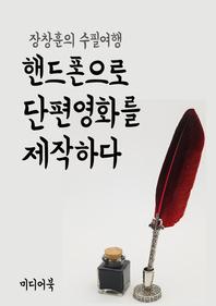 장창훈의 수필여행 : 핸드폰으로 단편영화를 제작하다