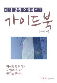 미사강변오벨리스크 가이드북