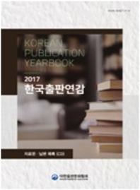 2017 한국출판연감