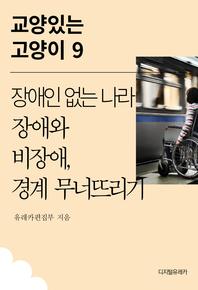 장애인 없는 나라 장애와 비장애, 경계 무너뜨리기