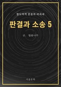 판결과 소송 5. 철도여객 운송과 비과세